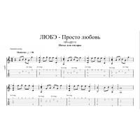 Просто любовь - Любэ feat Корни и In2natio