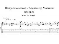 Напрасные слова - Александр Малинин