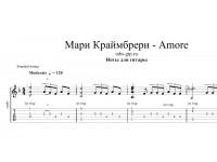 AMORE - Мари Краймбрери