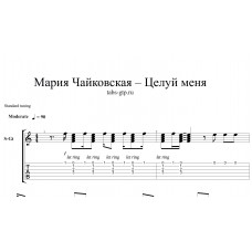 Целуй меня - Мария Чайковская