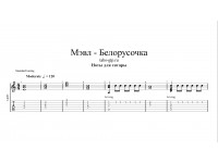 Белорусочка - Мэвл