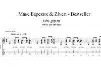 Bestseller - Макс Барских & Zivert