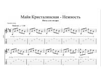 Нежность - Майя Кристалинская