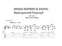 Французский поцелуй - МИША МАРВИН & ХАННА