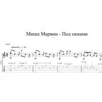 Под окнами - Миша Марвин