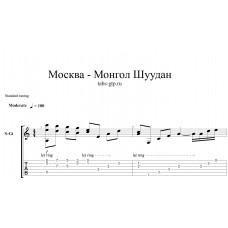 Москва - Монгол Шуудан