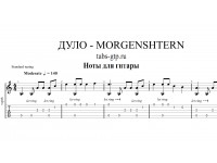 ДУЛО - MORGENSHTERN