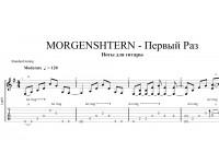 Первый Раз - Morgenshtern