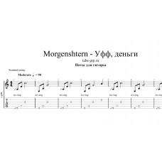 Уфф, деньги - Morgenshtern