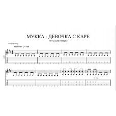Девочка с каре - МУККА