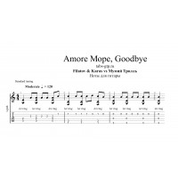 Amore Море, Goodbye - Filatov & Karas vs Мумий Тролль