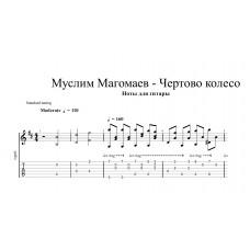 Чёртово колесо - Муслим Магомаев