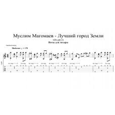 Лучший город Земли - Муслим Магомаев