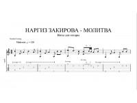Молитва - Наргиз Закирова
