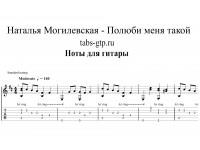 Полюби меня такой - Наталья Могилевская