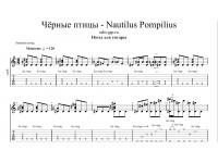 Черные птицы - Nautilus Pompilius