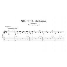Любимка - NILETTO