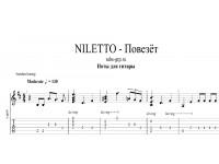 Повезёт - NILETTO