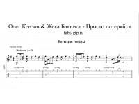 Просто потеряйся - Олег Кензов & Жека Баянист