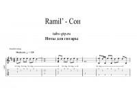 Сон - Ramil'