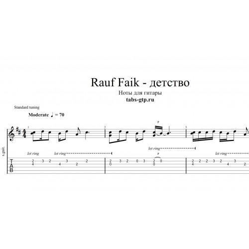 rauf faik детство скачать песни