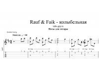 Колыбельная - Rauf & Faik