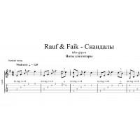 Скандалы - Rauf & Faik