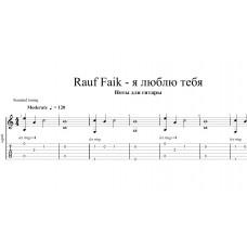 Я люблю тебя - Rauf Faik