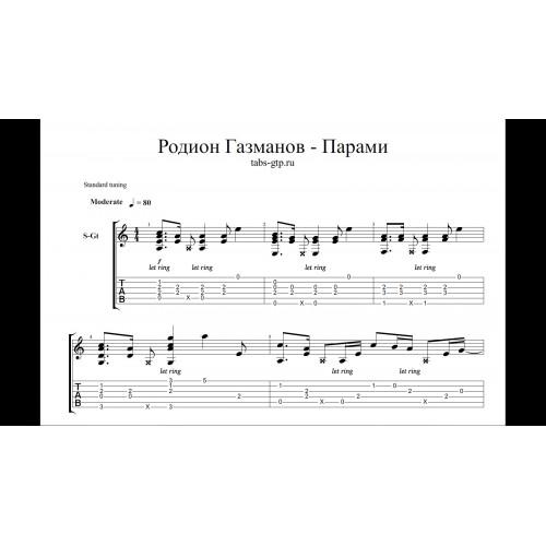 ГАЗМАНОВ РОДИОН ПЕСНЯ ПАРАМИ СКАЧАТЬ БЕСПЛАТНО