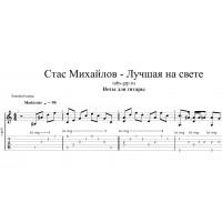 Лучшая на свете - Стас Михайлов