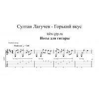 Горький вкус - Султан Лагучев