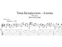 Алёнка - Тима Белорусских