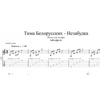 Незабудка - Тима Белорусских