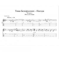 Поезда - Тима Белорусских