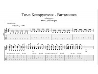 Витаминка - Тима Белорусских