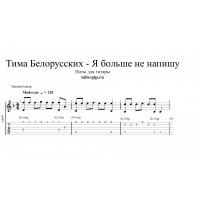 Я больше не напишу - Тима Белорусских