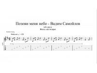 Позови меня небо - Вадим Самойлов