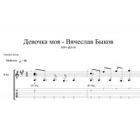 Девочка моя - Вячеслав Быков