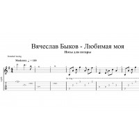 Любимая моя - Вячеслав Быков