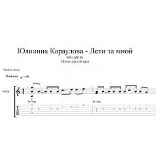 Лети за мной - Юлианна Караулова