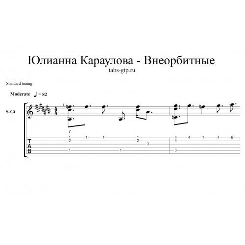 ПЕСНЯ ЮЛИАНЫ КАРАУЛОВОЙ ВНЕОРБИТНЫЕ СКАЧАТЬ БЕСПЛАТНО