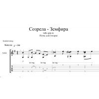 Созрела - Земфира