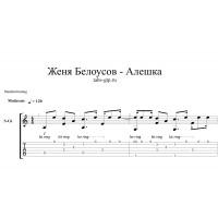 Алешка - Женя Белоусов