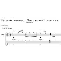 Девочка моя синеглазая - Женя Белоусов