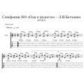 Ода к радости - Бетховен