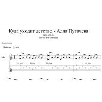 Куда уходит детство - Алла Пугачёва