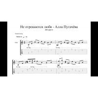 Не отрекаются любя - Алла Пугачёва