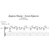 Дорога паука - Агата Кристи