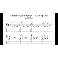 Корвет уходит в небеса - Агата Кристи