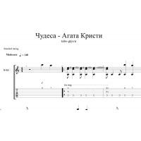 Чудеса - Агата Кристи